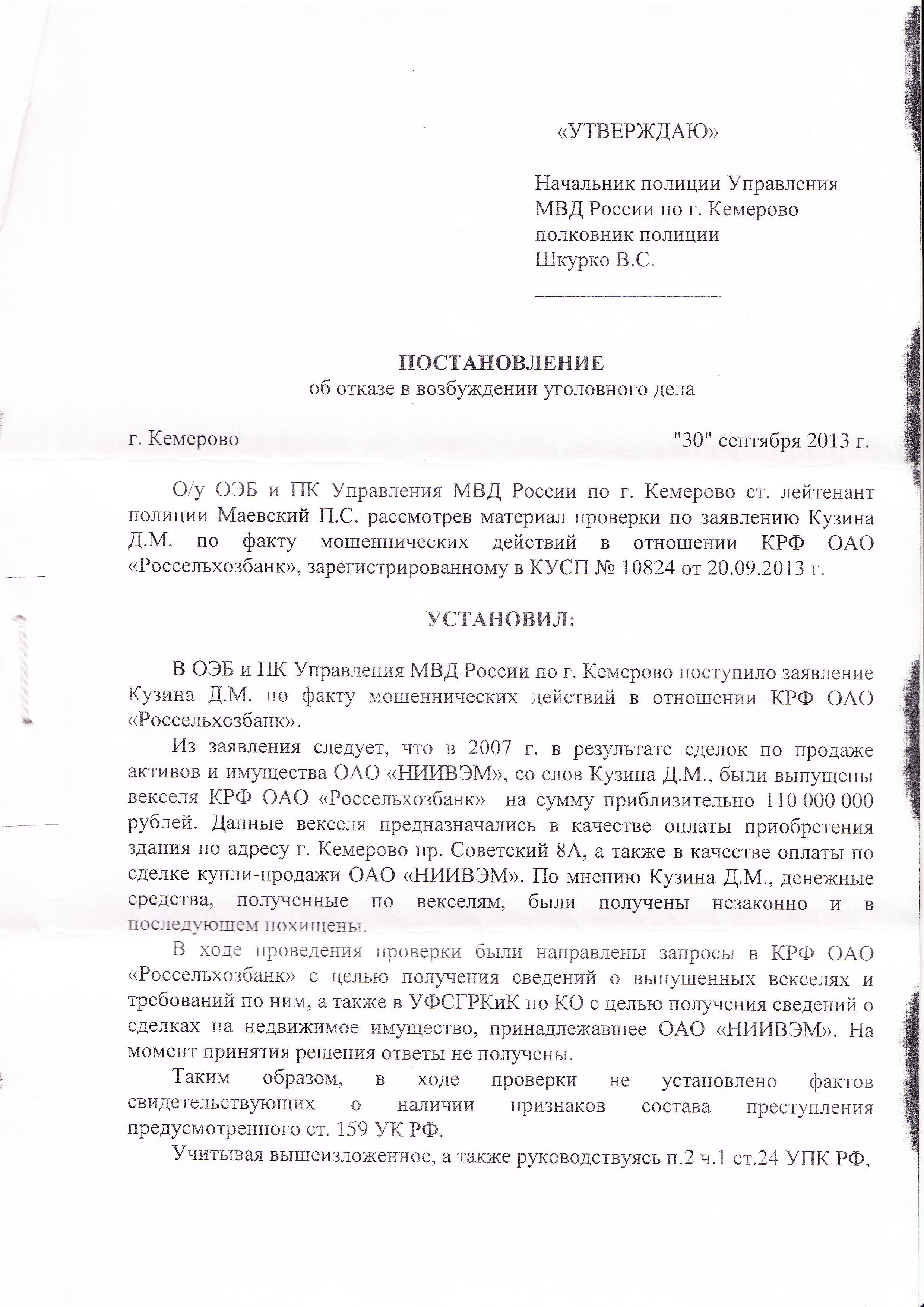 Постановление Маевского от 30 09 2013 - 1 л