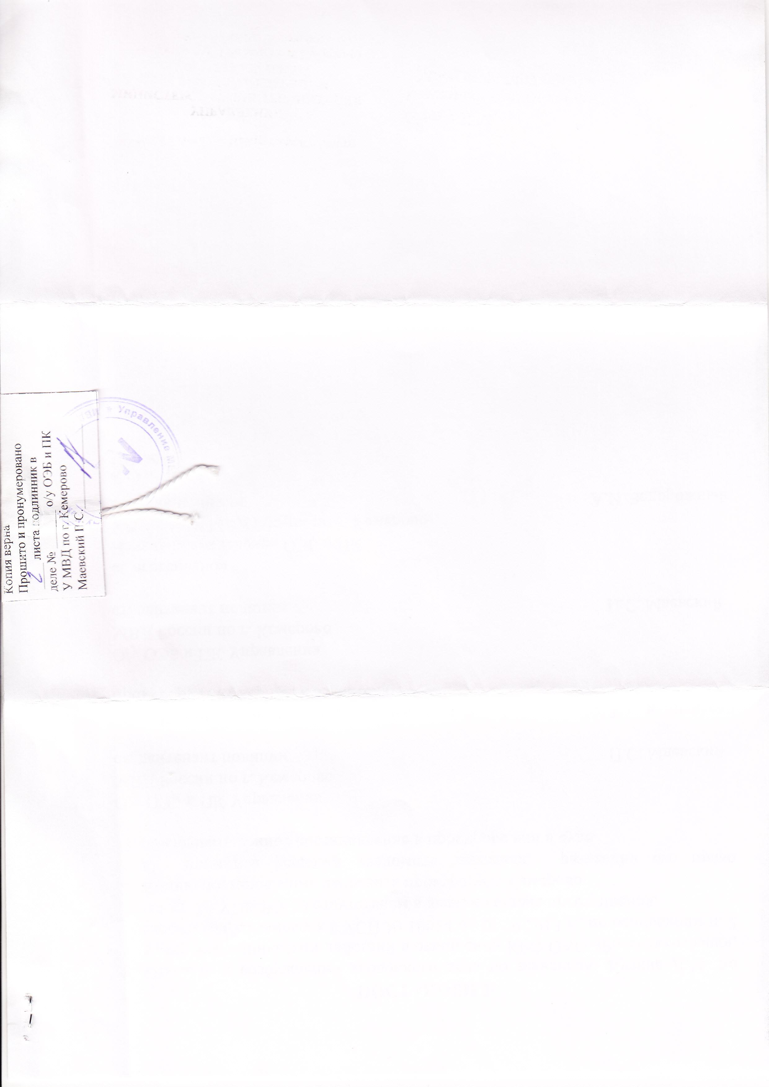 Постановление Маевского от 30 09 2013 - оборот