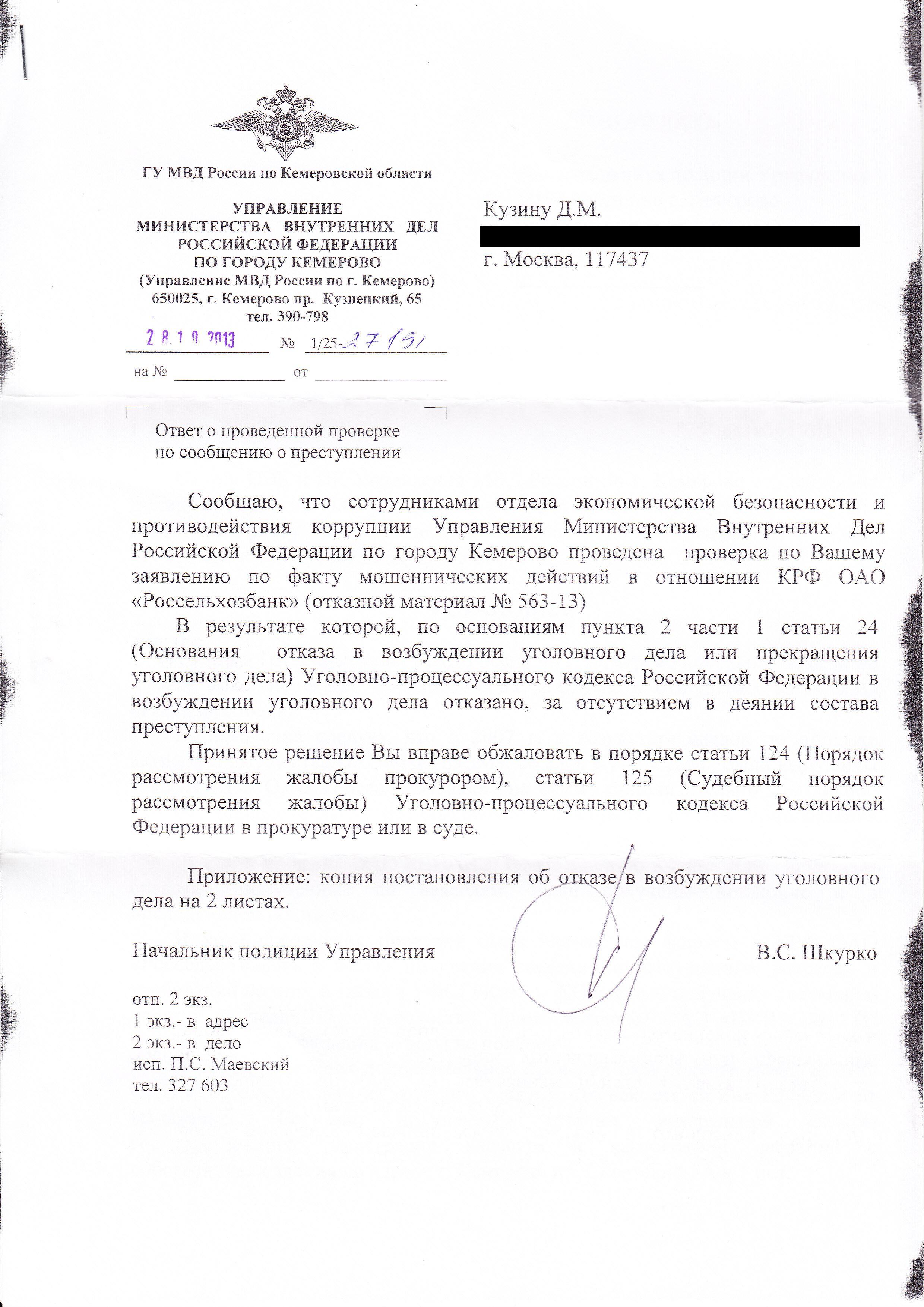 Ответ Шкурко от 28 10 2013 - 1 л