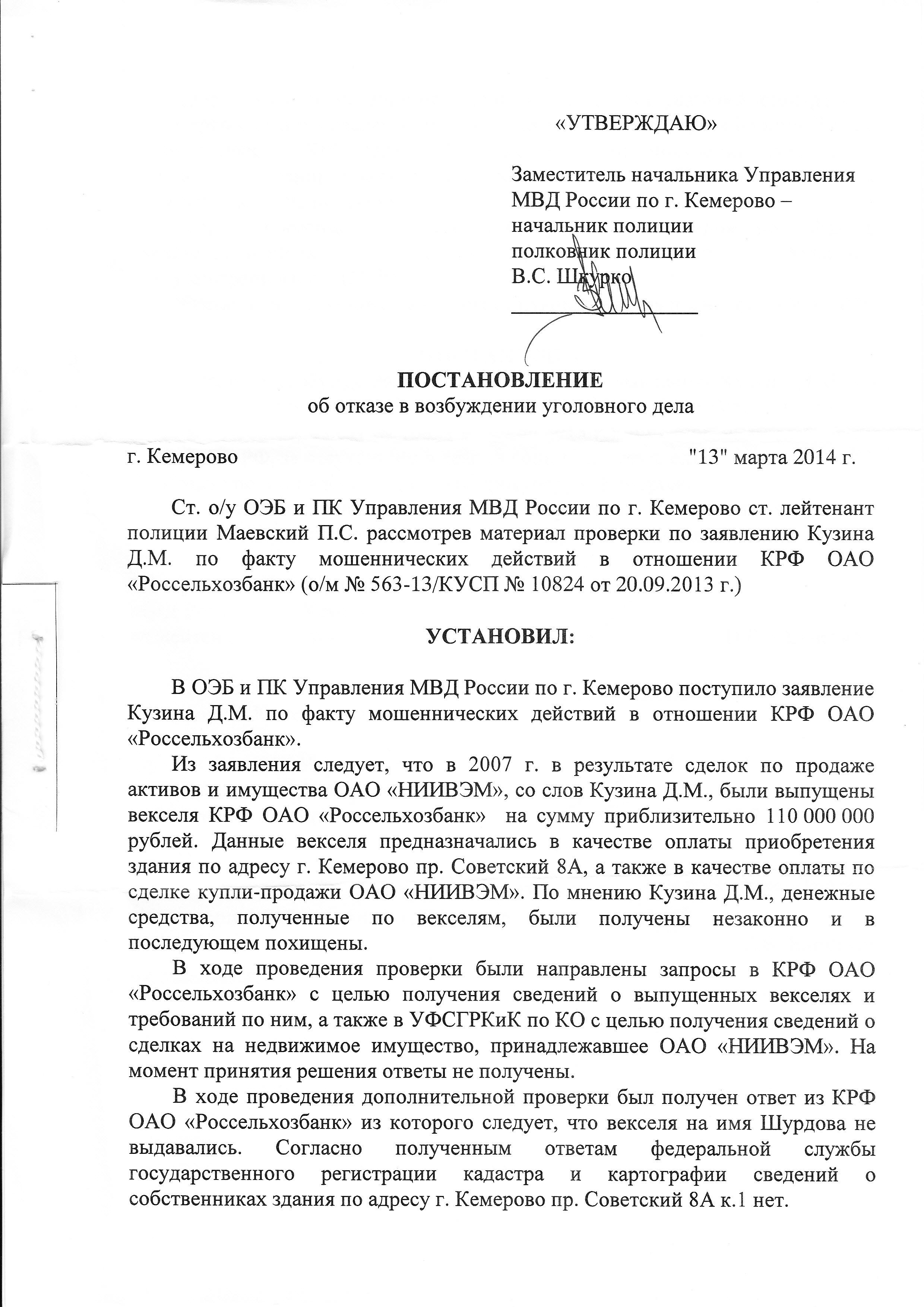 Постановление об отказе в возбуждении УД от 13 03 14 - 1 с