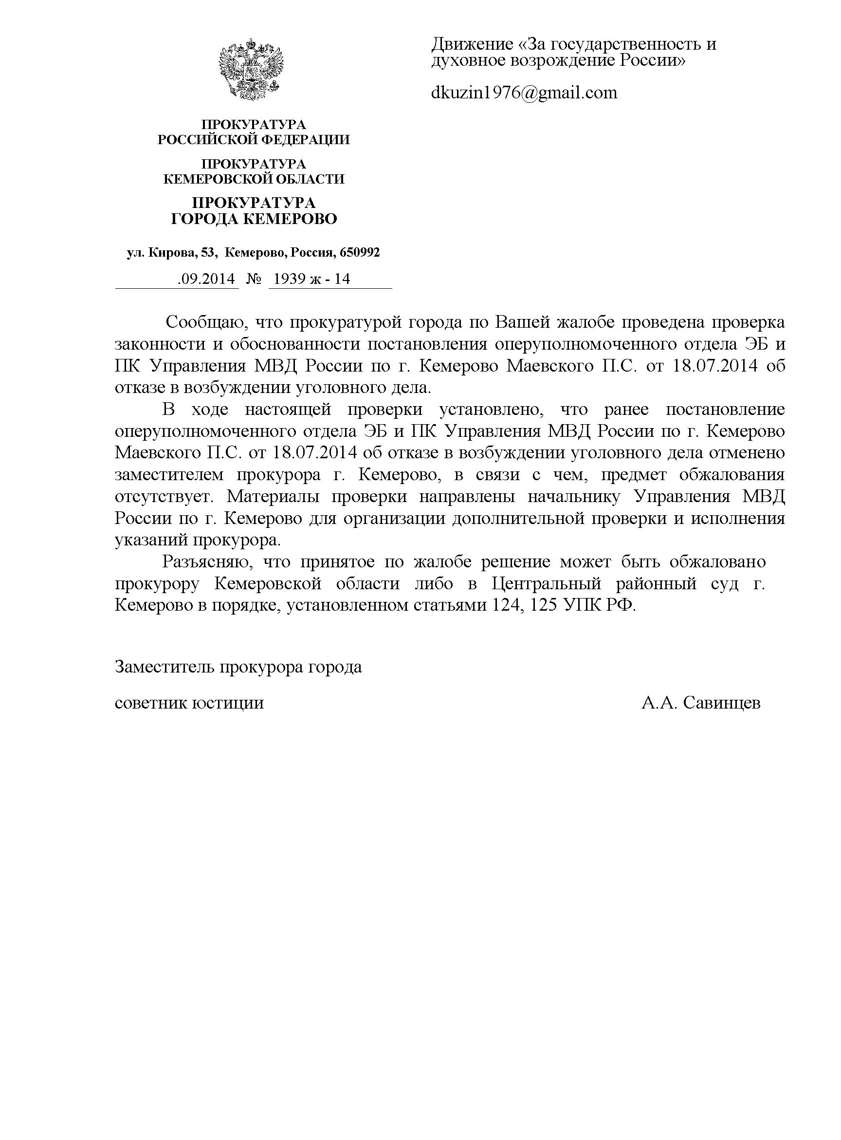 Движение За государств...... {2014-09-29} (page 1)
