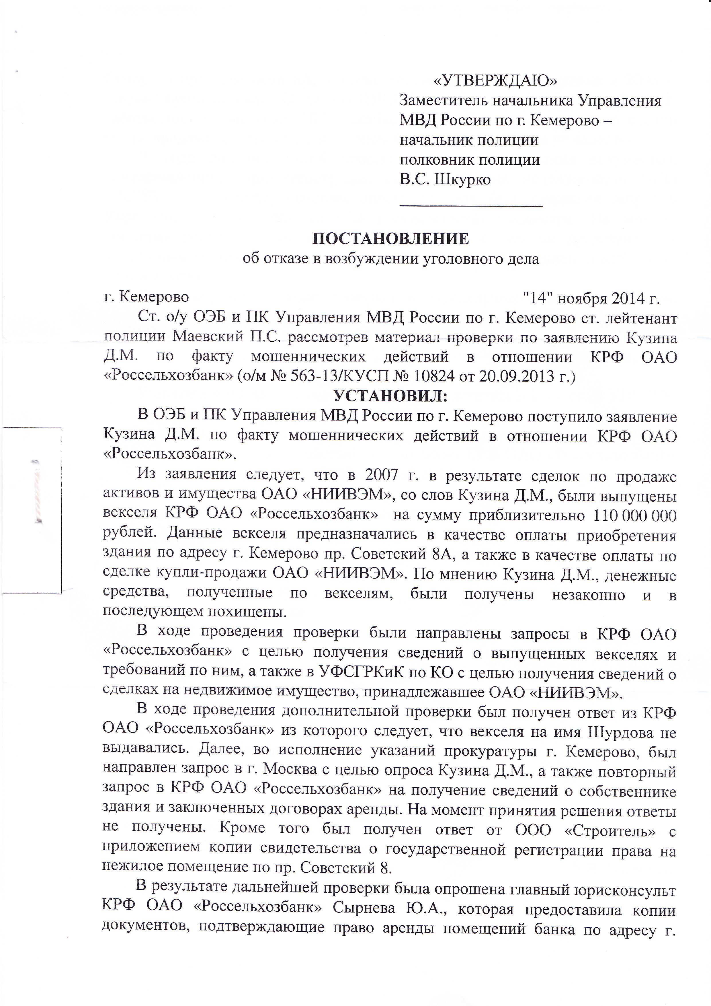 Постановление об отказе от 14 11 2014 - 1 л.