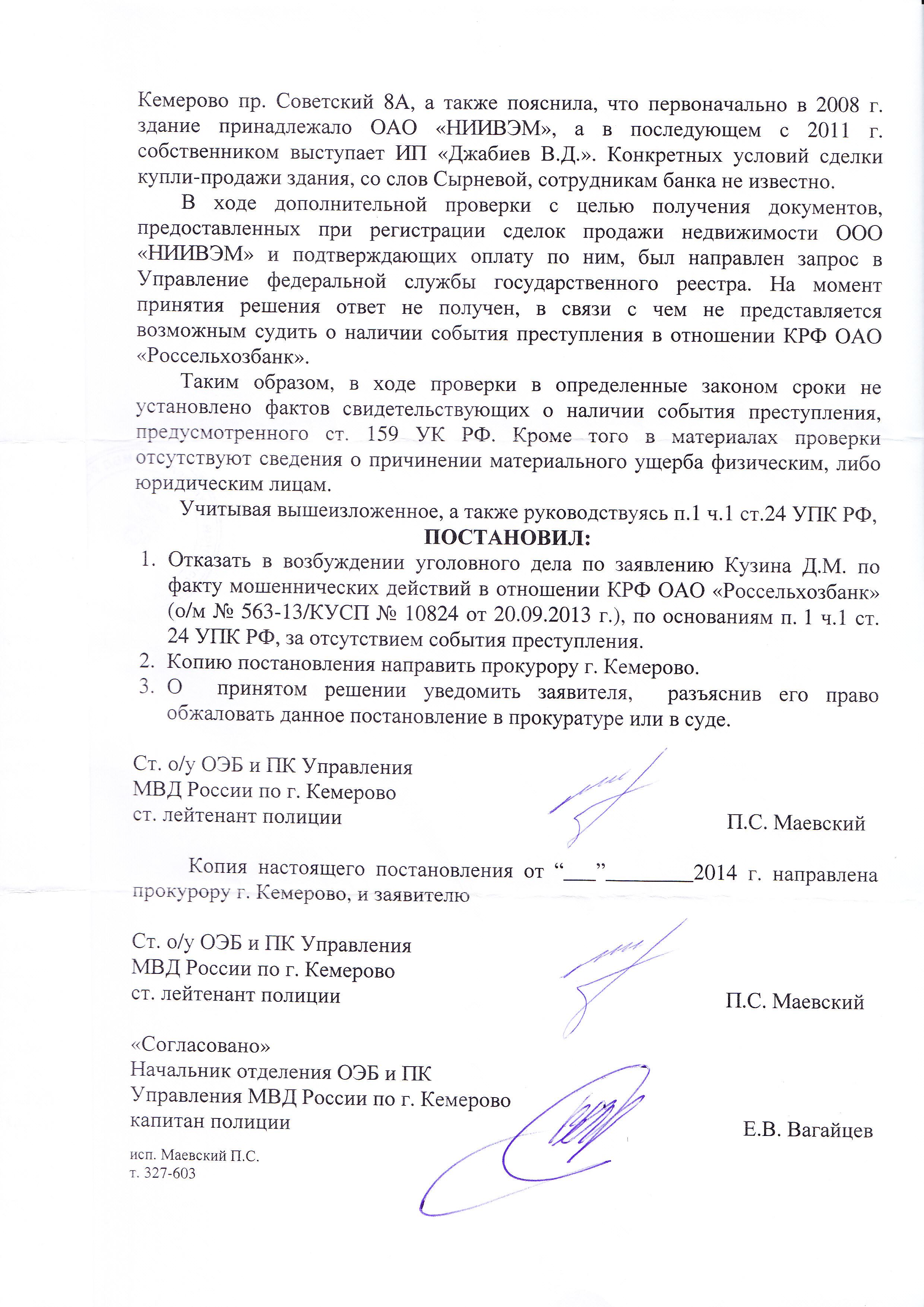 Постановление об отказе от 14 11 2014 - 2 л.