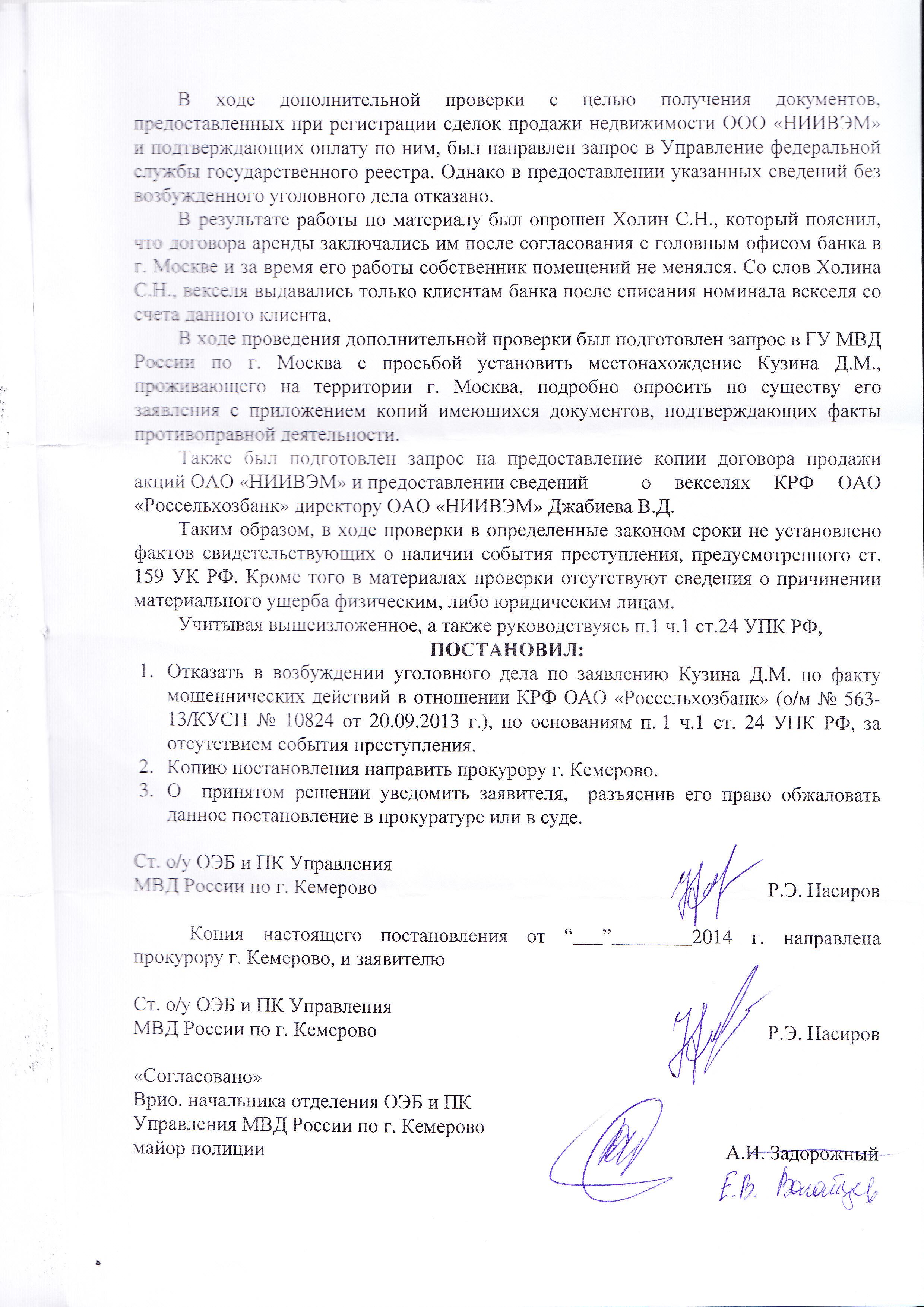 Постановление от 27 02 2015 - 2 л