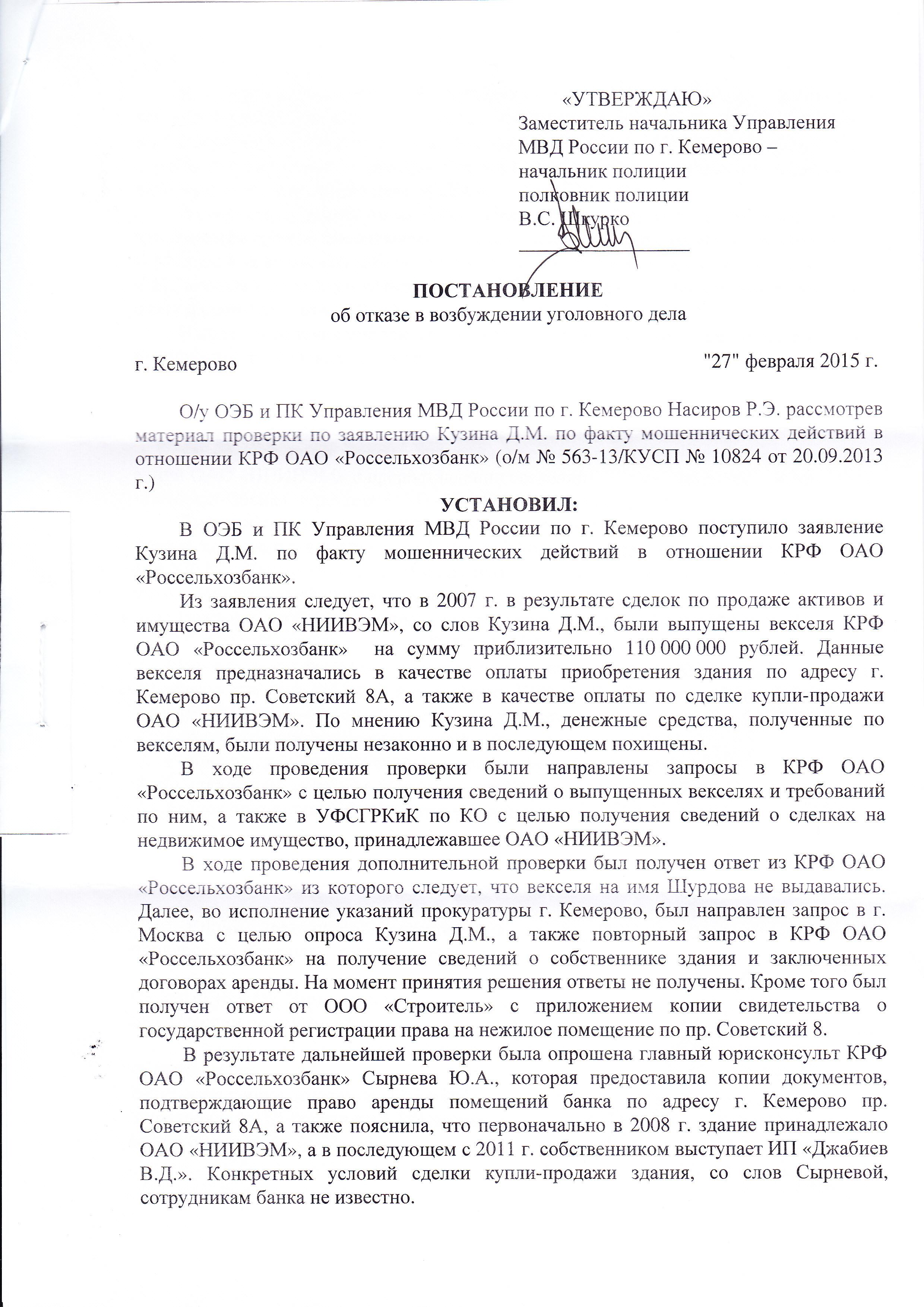 Постановление от 27 02 2015 - 1 л