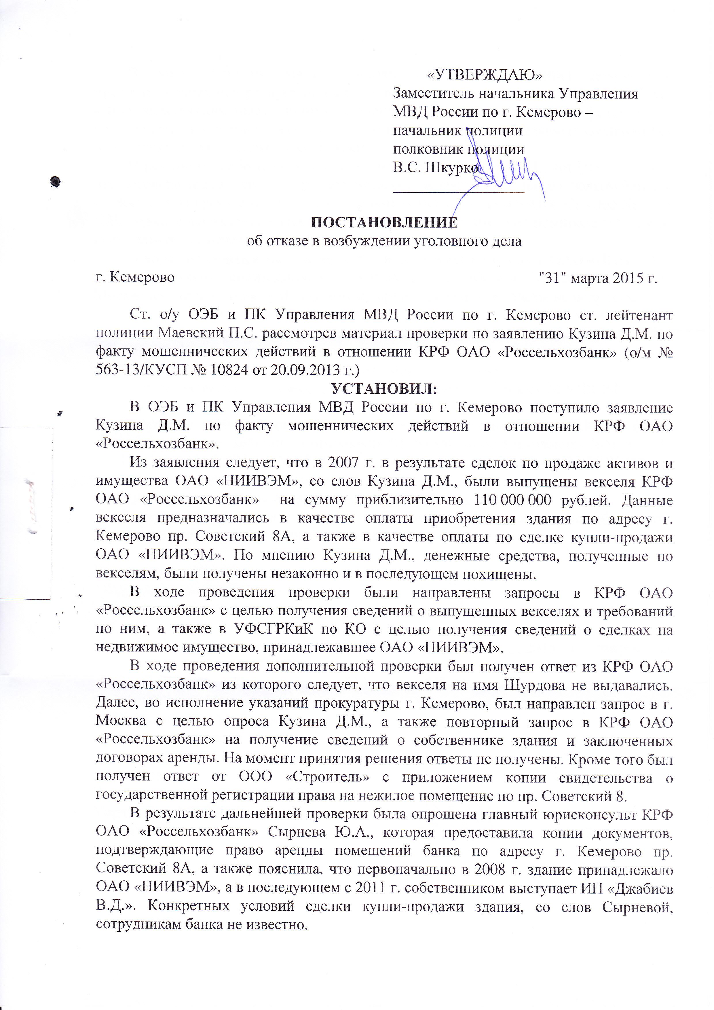 Постановление УВД Кемерова от 31 03 2015 - 1 с