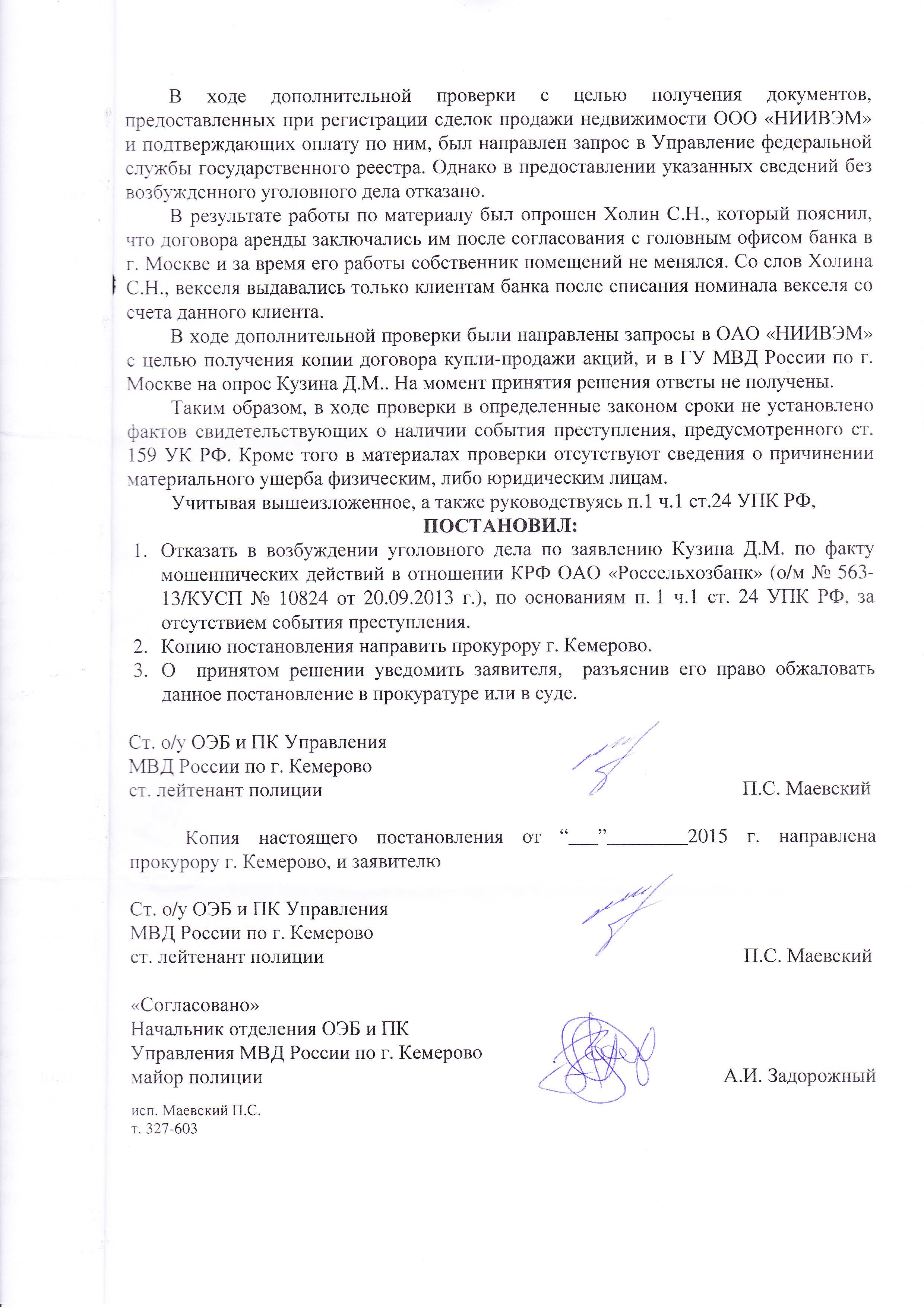 Постановление УВД Кемерова от 31 03 2015 - 2 с