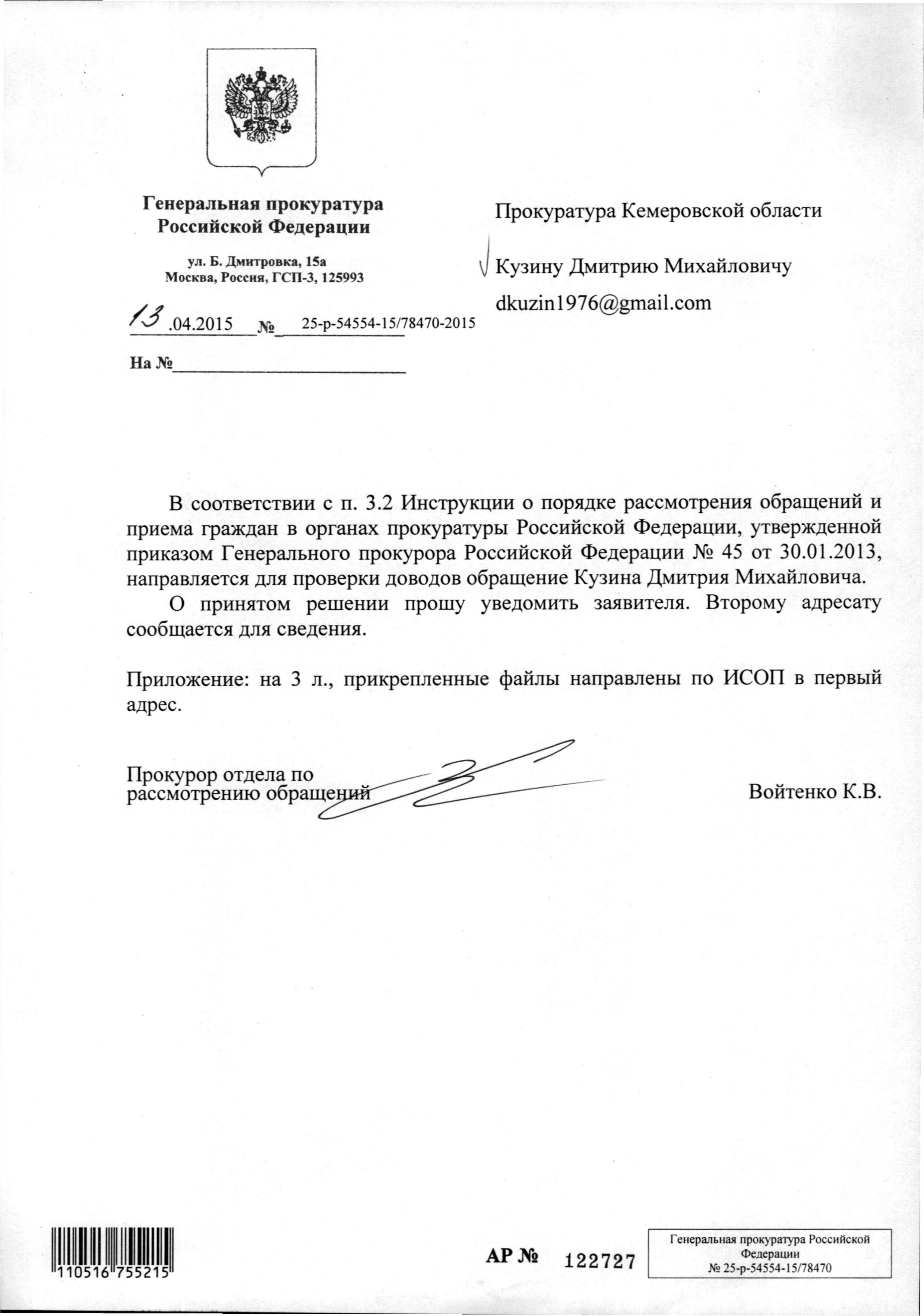 Кузин ДМ