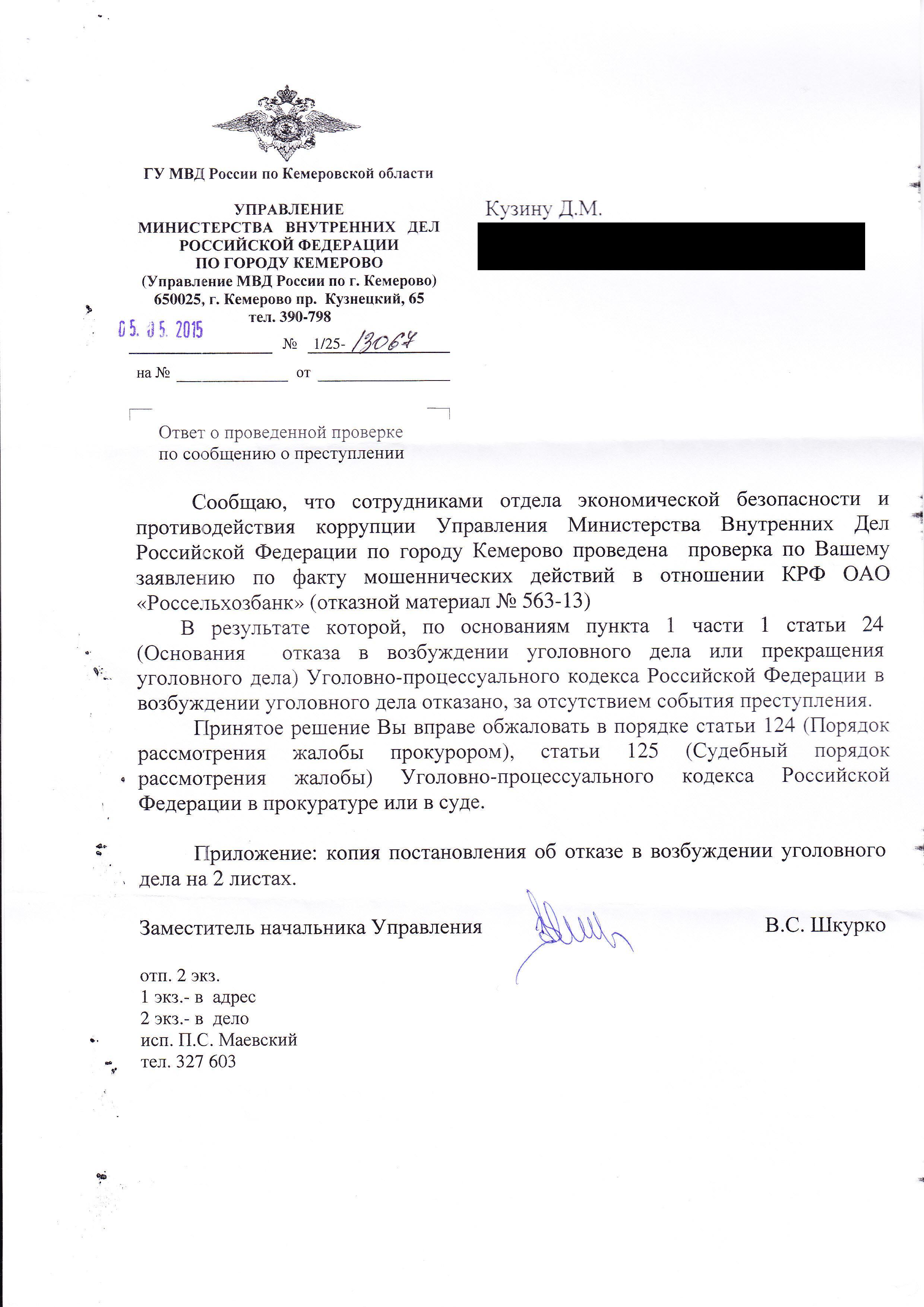 Сопроводительное УВД Кемерова от 05 05 15