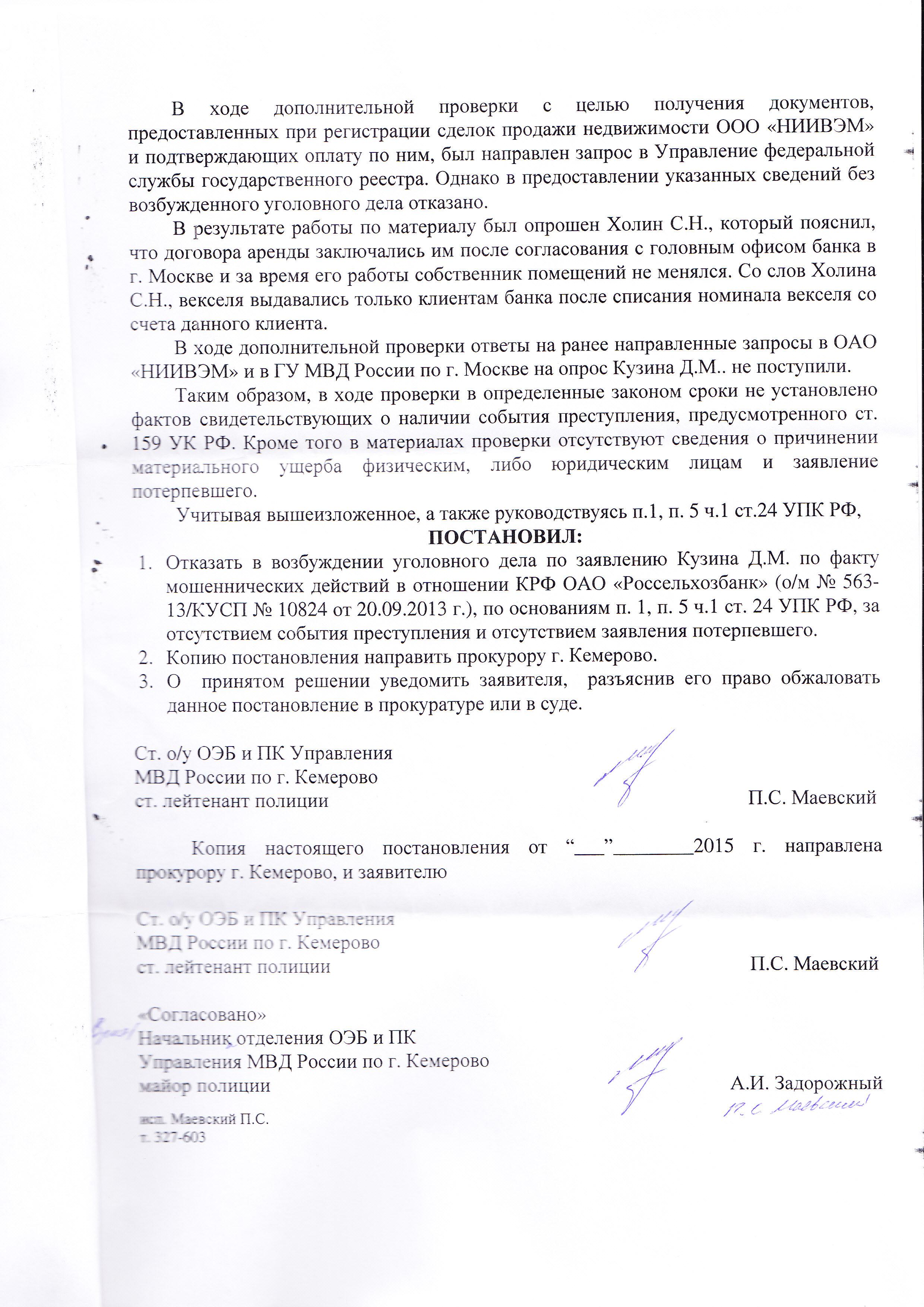 Постановление УВД Кемерова от 04 05 2015 - 2 л