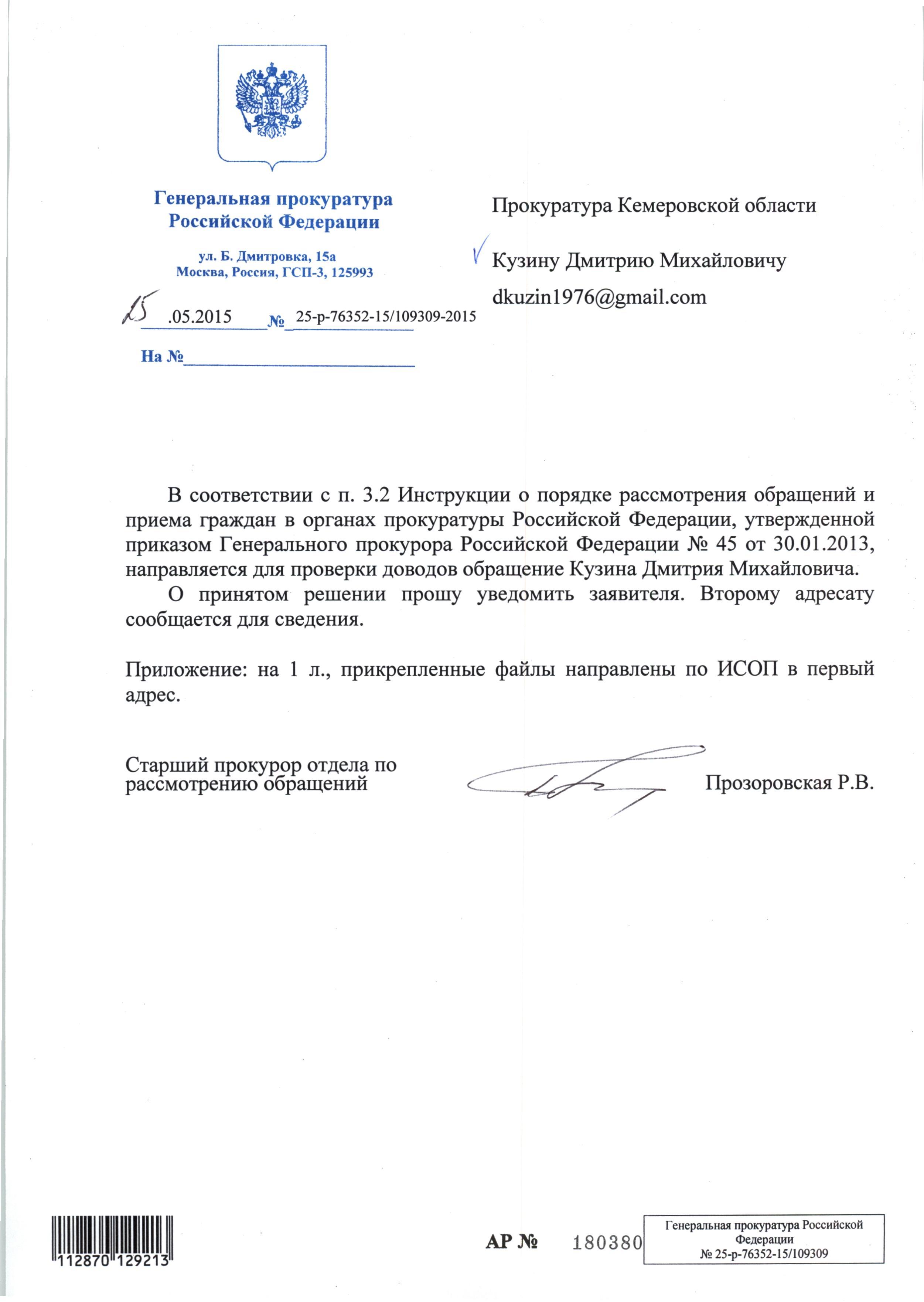 Кузин ДМ(1)
