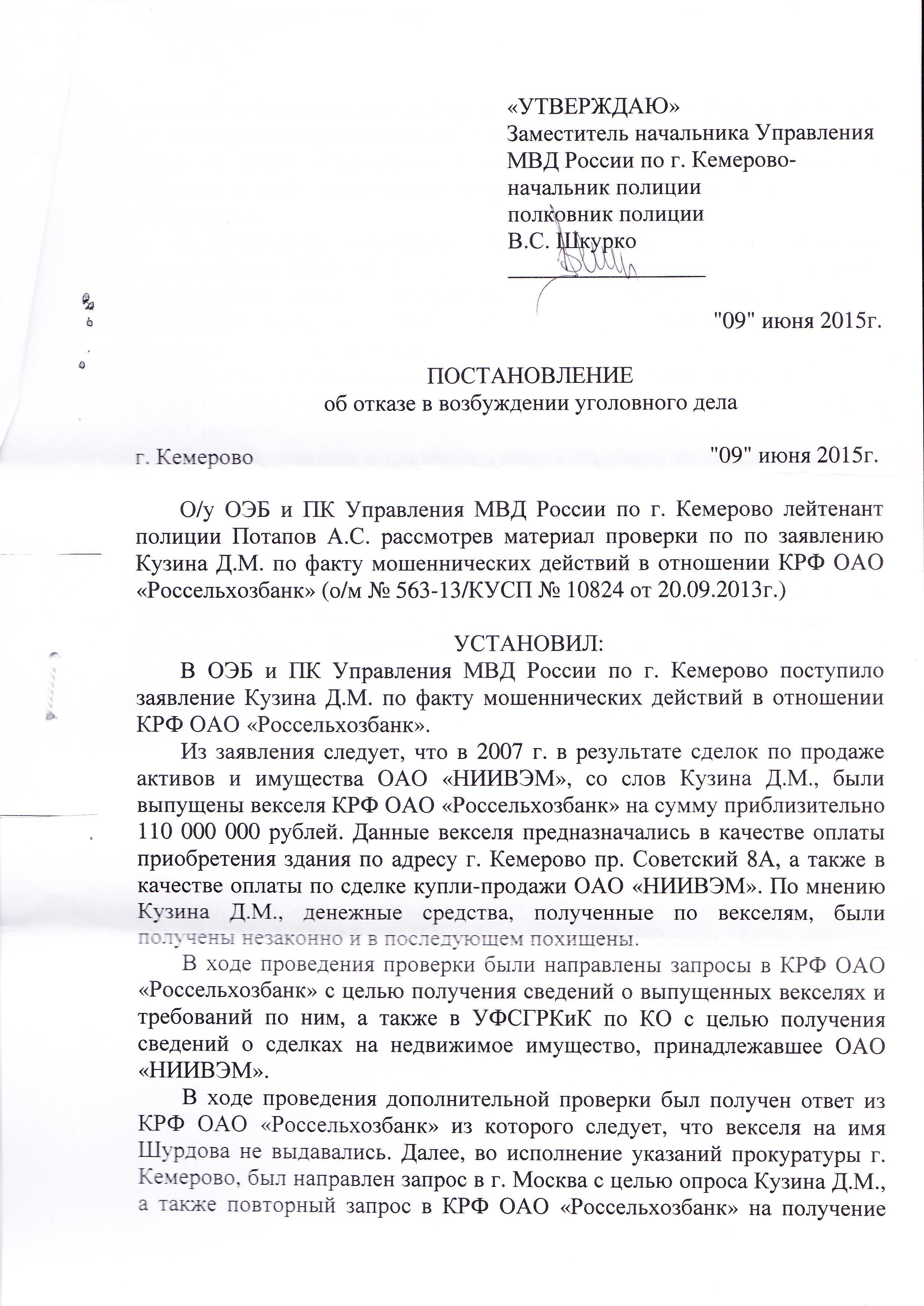 Постановление УВД Кемерова от 09 06 2015 - 1 с