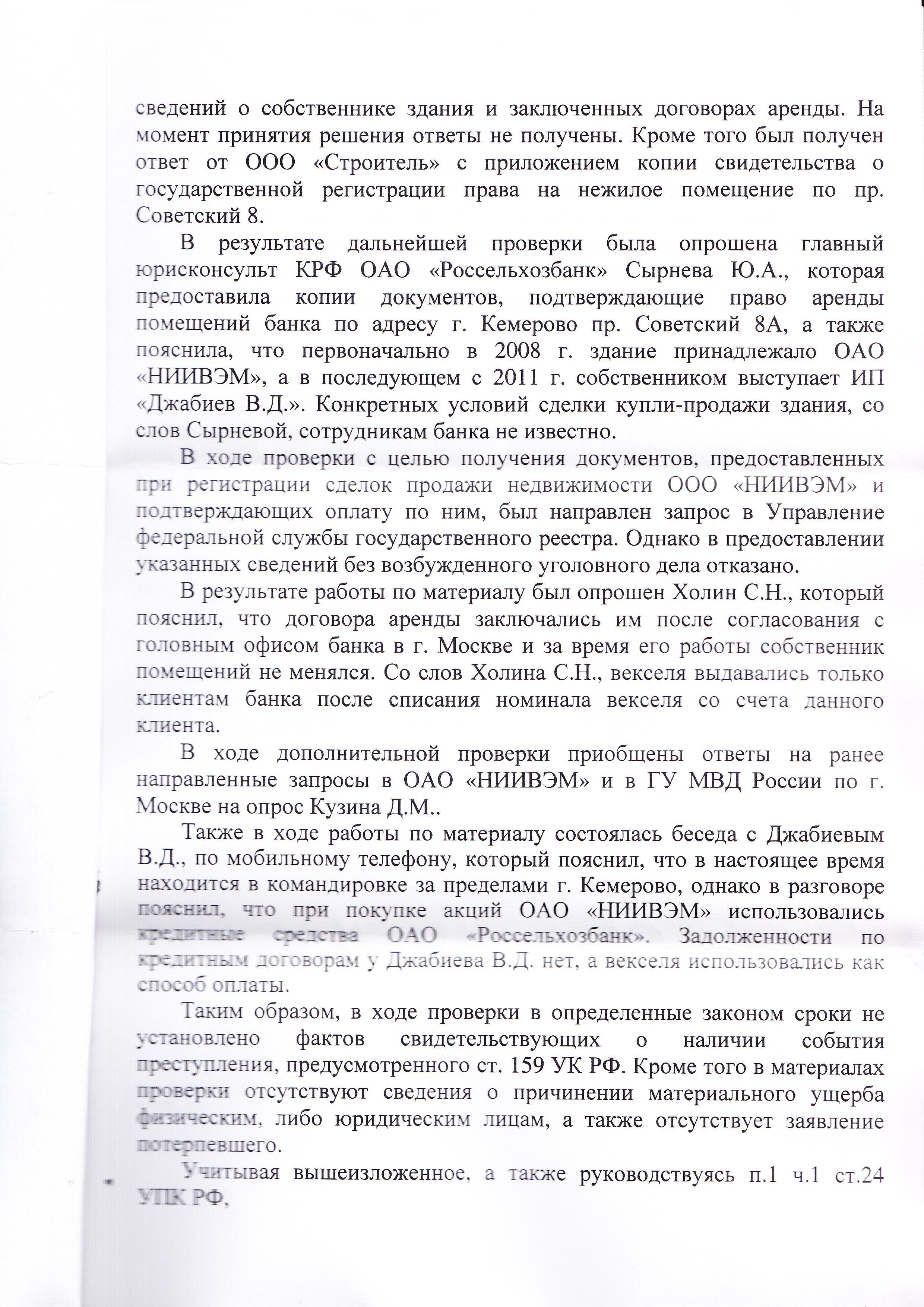Постановление УВД Кемерова от 09 06 2015 - 2 с