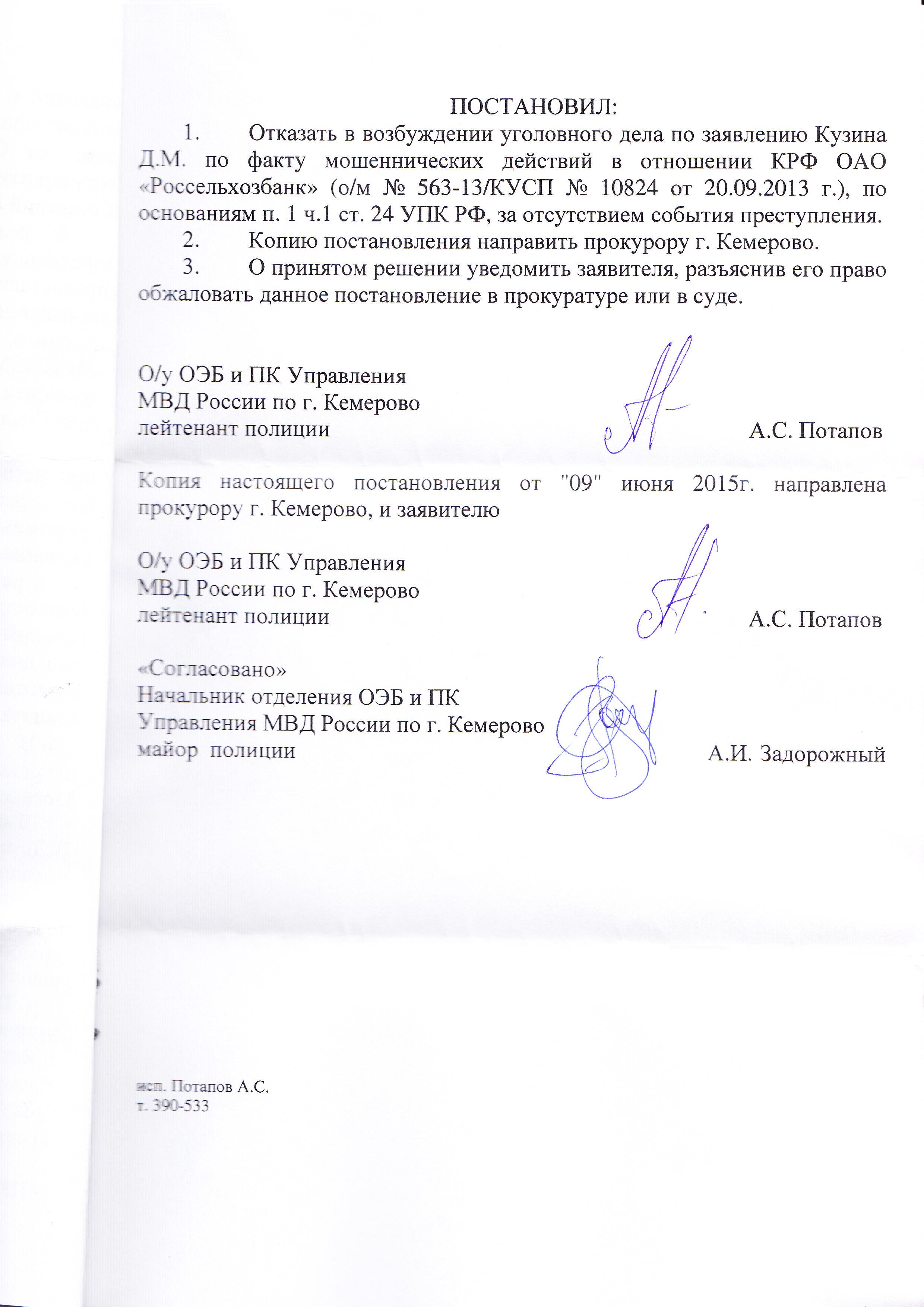 Постановление УВД Кемерова от 09 06 2015 - 3 с