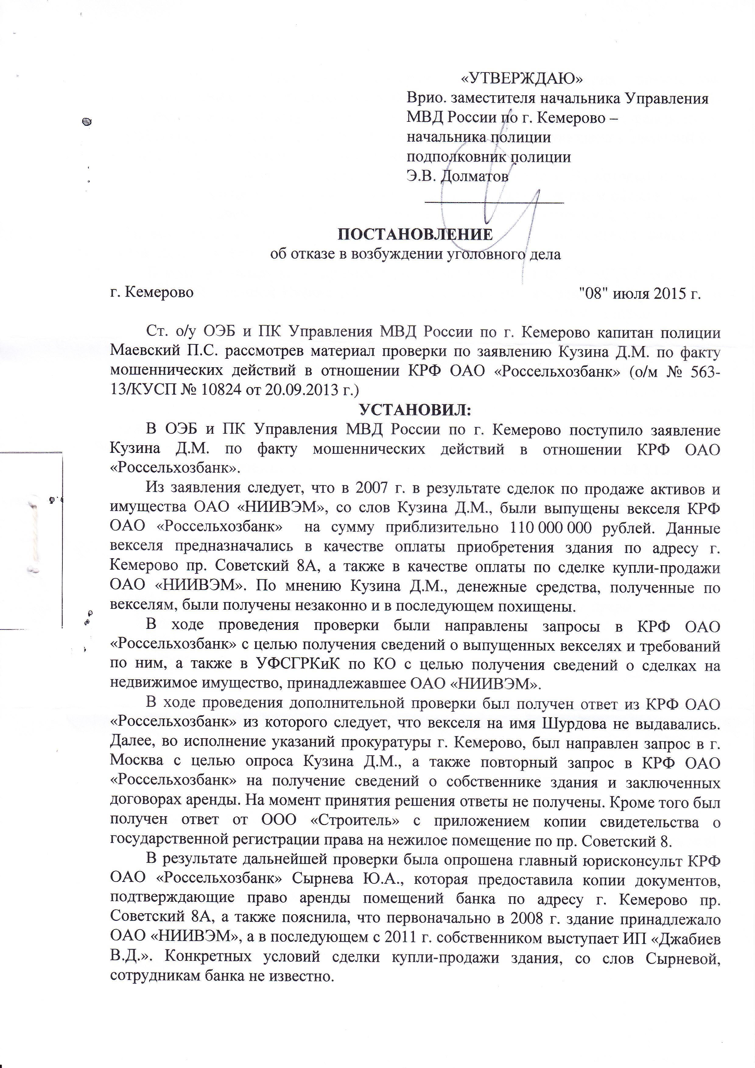 Постановление УВД Кемерова от 08 07 2015 - 1 с