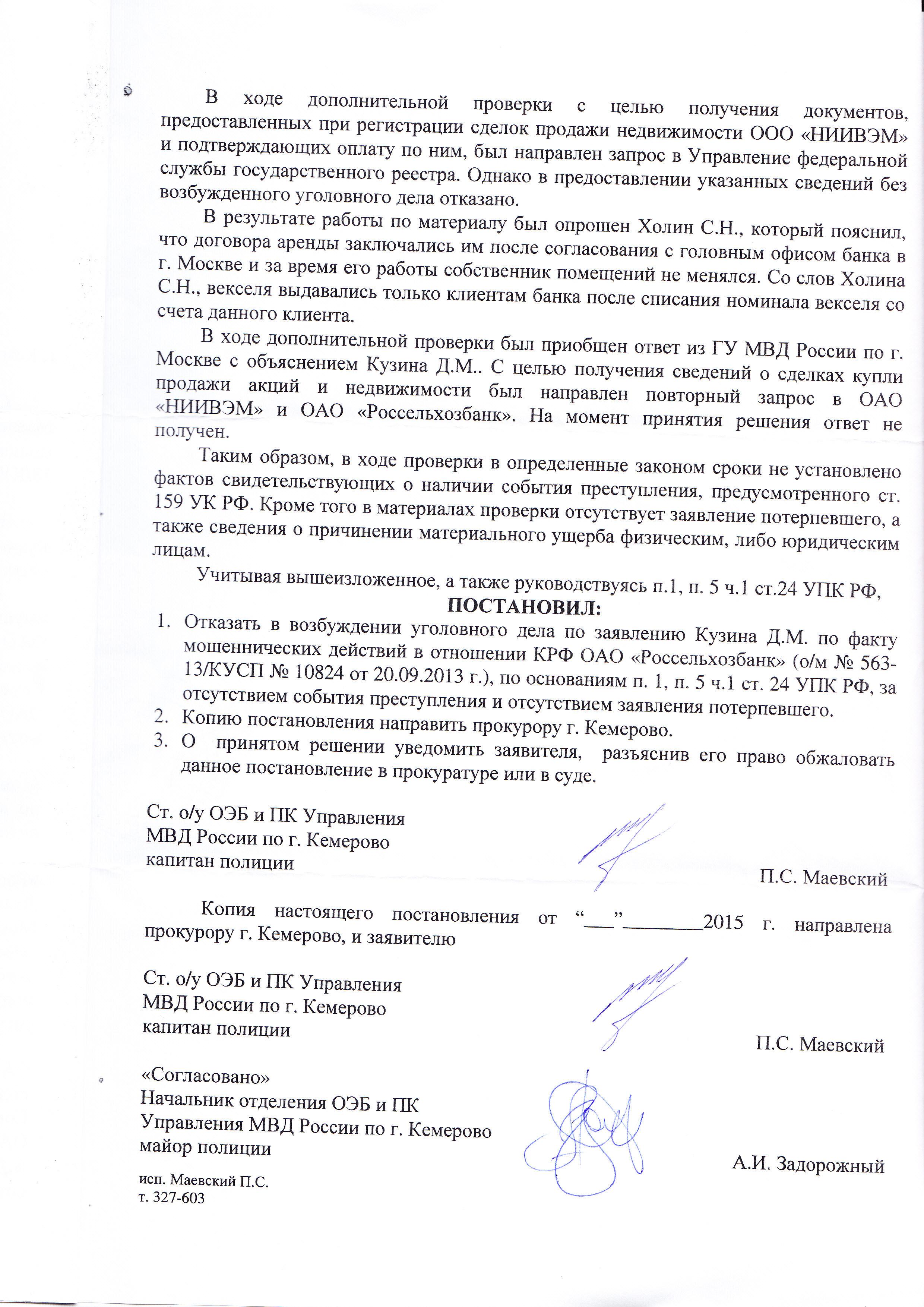 Постановление УВД Кемерова от 08 07 2015 - 2 с