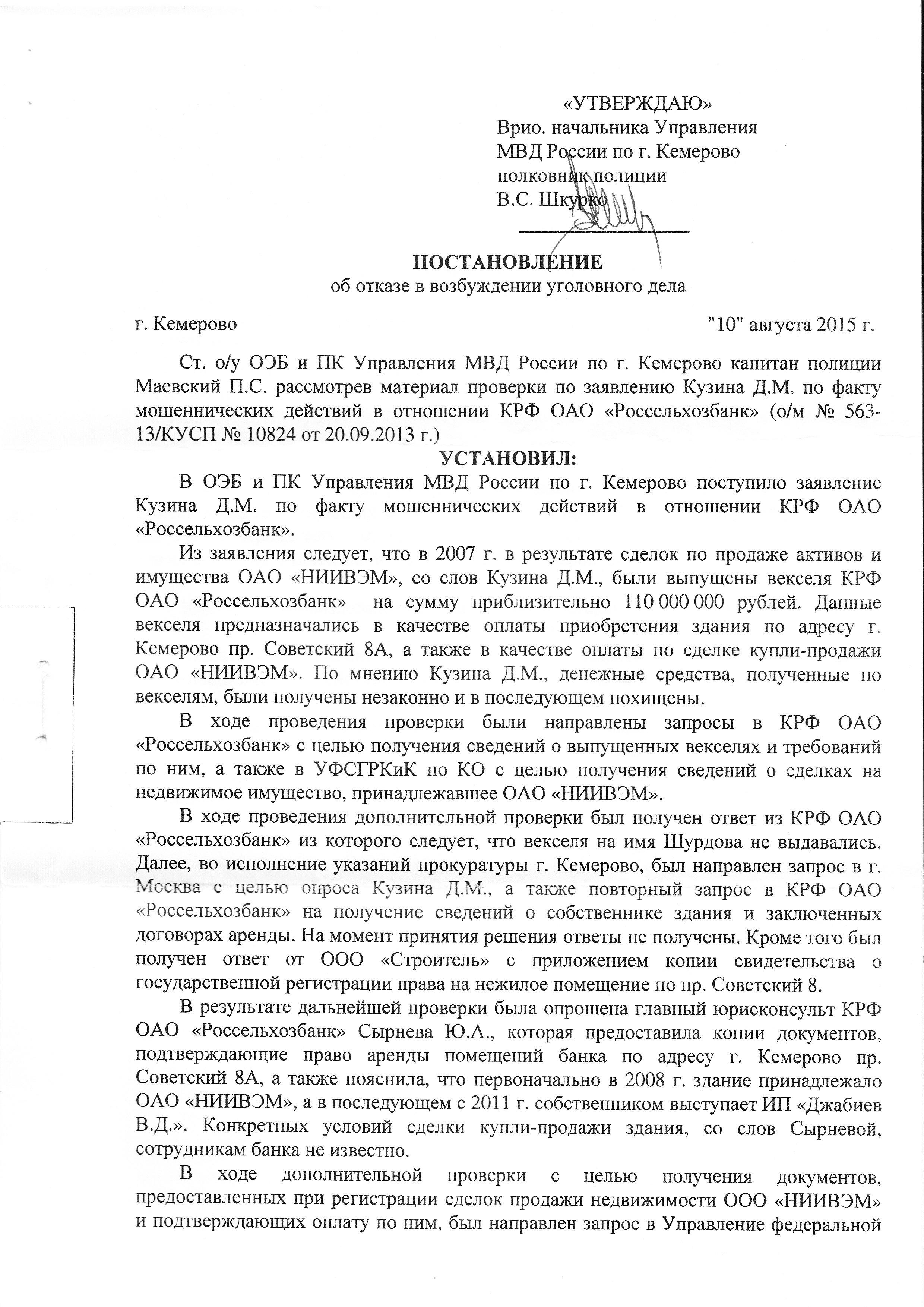 Тринадцатое постановление УВД Кемерова - 1 л
