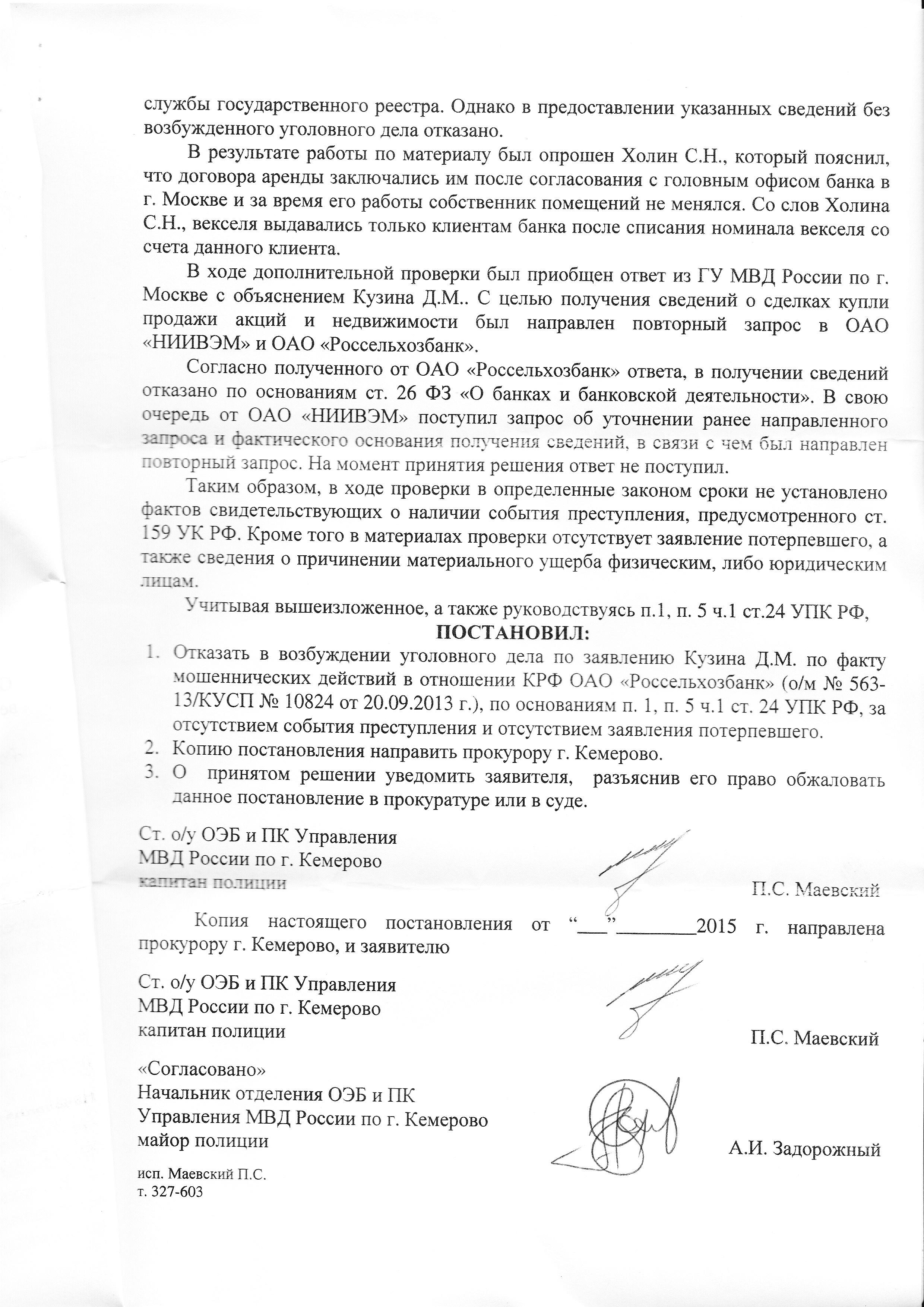 Тринадцатое постановление УВД Кемерова - 2 л