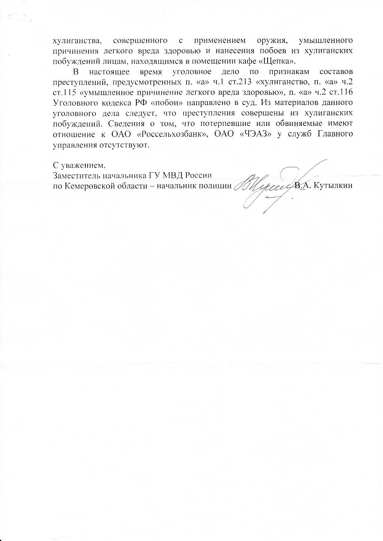 Письмо В.А. Кутылкина от 01.04.2103г - стр 2