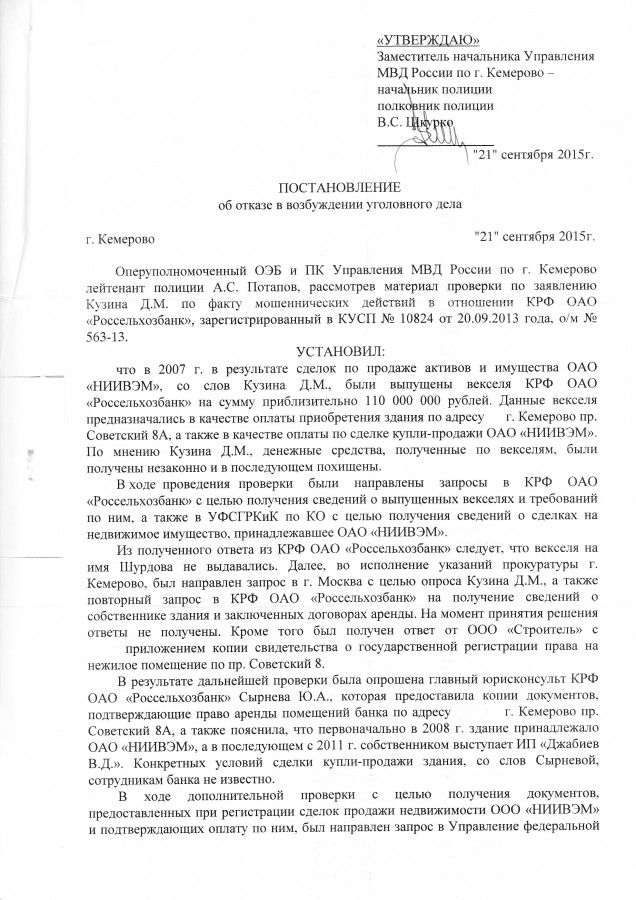 Постановление Потапова от 21 09 2015 - 1 с