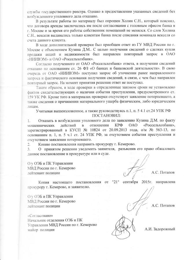 Постановление Потапова от 21 09 2015 - 2 с
