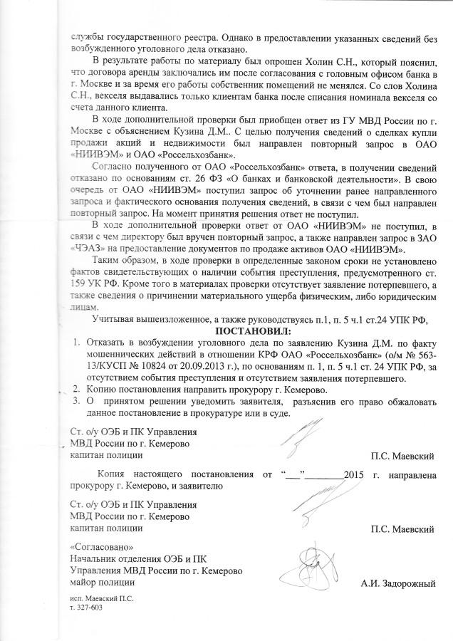 Постановление Маевского от 25 11 2015 - 2 с
