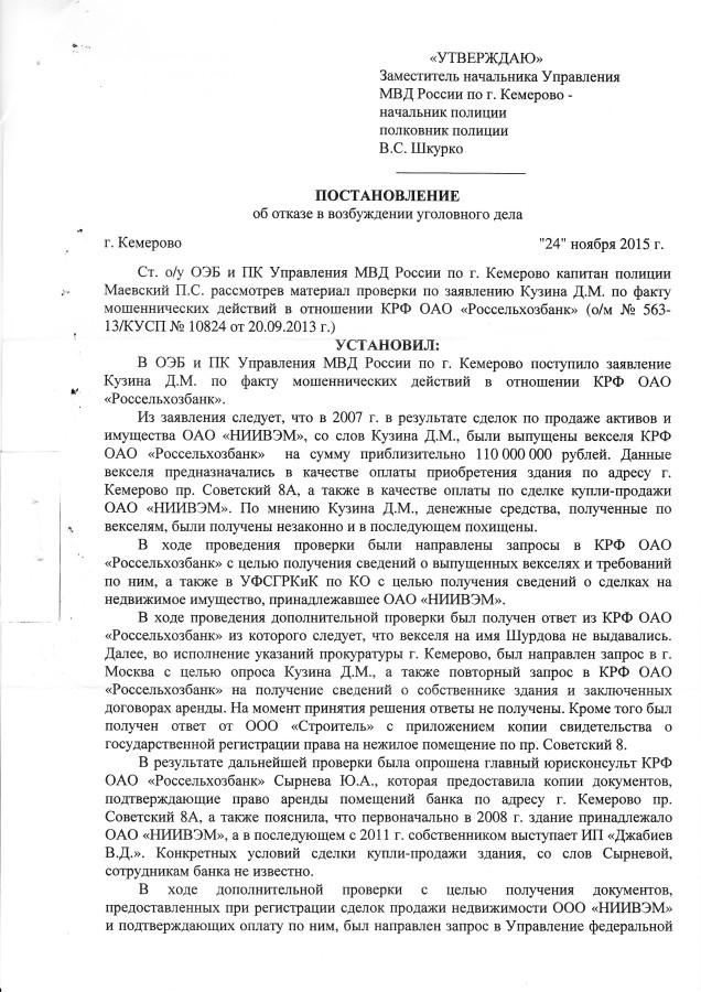 Постановление Маевского от 25 11 2015 - 1 с