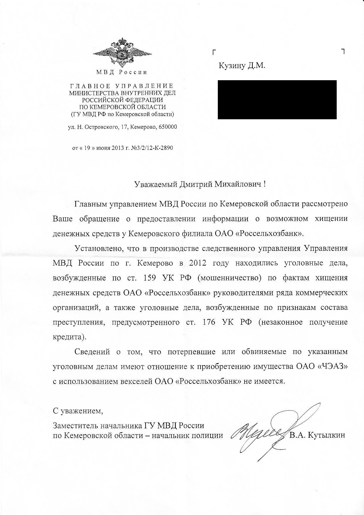 Письмо В А Кутылкина от 19 июня 2013 года
