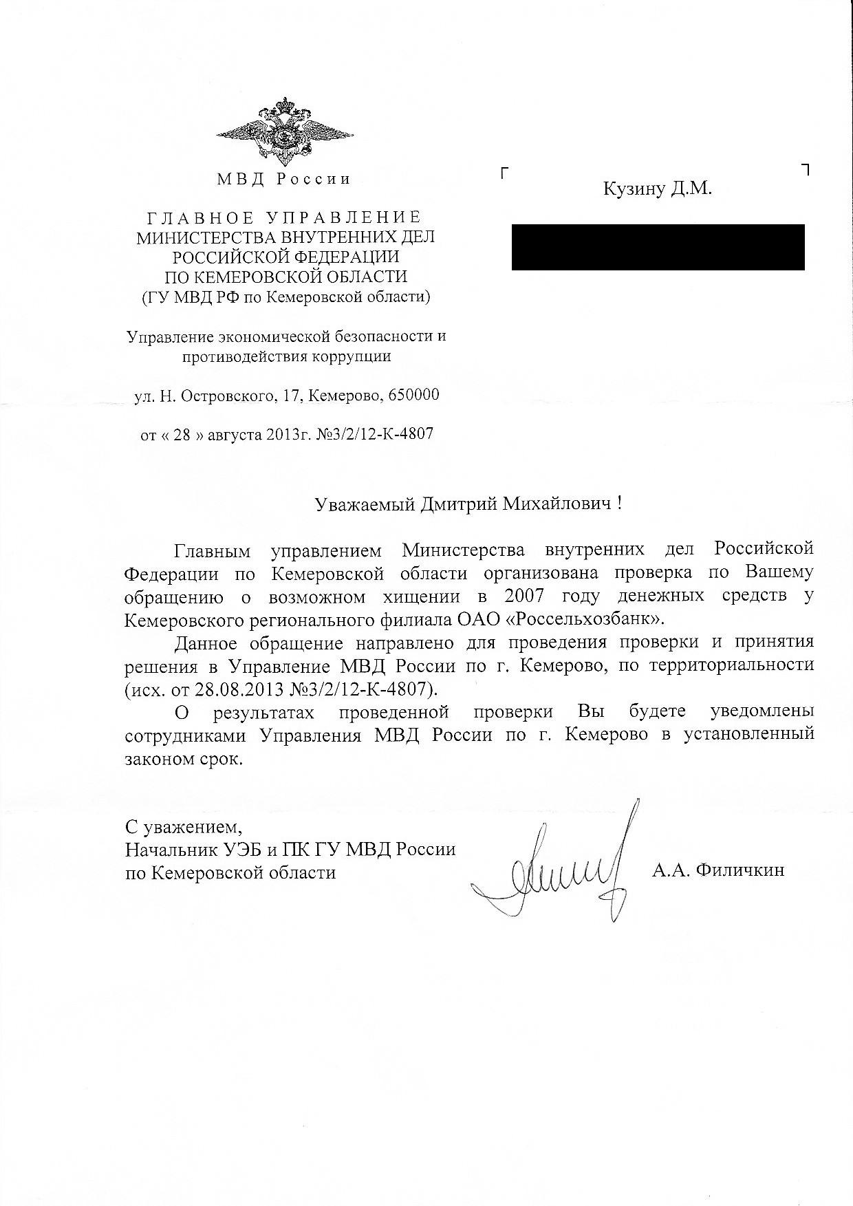 Письмо А А Филичкина от 28 августа 2013 года