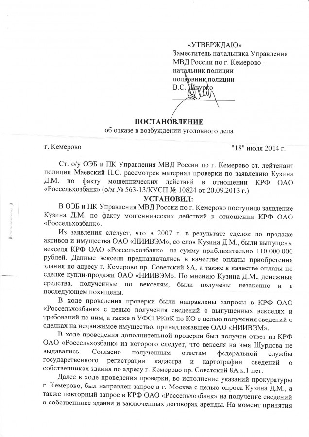 Постановление УМВД Кемерова от 18 07 2015 - 1 с