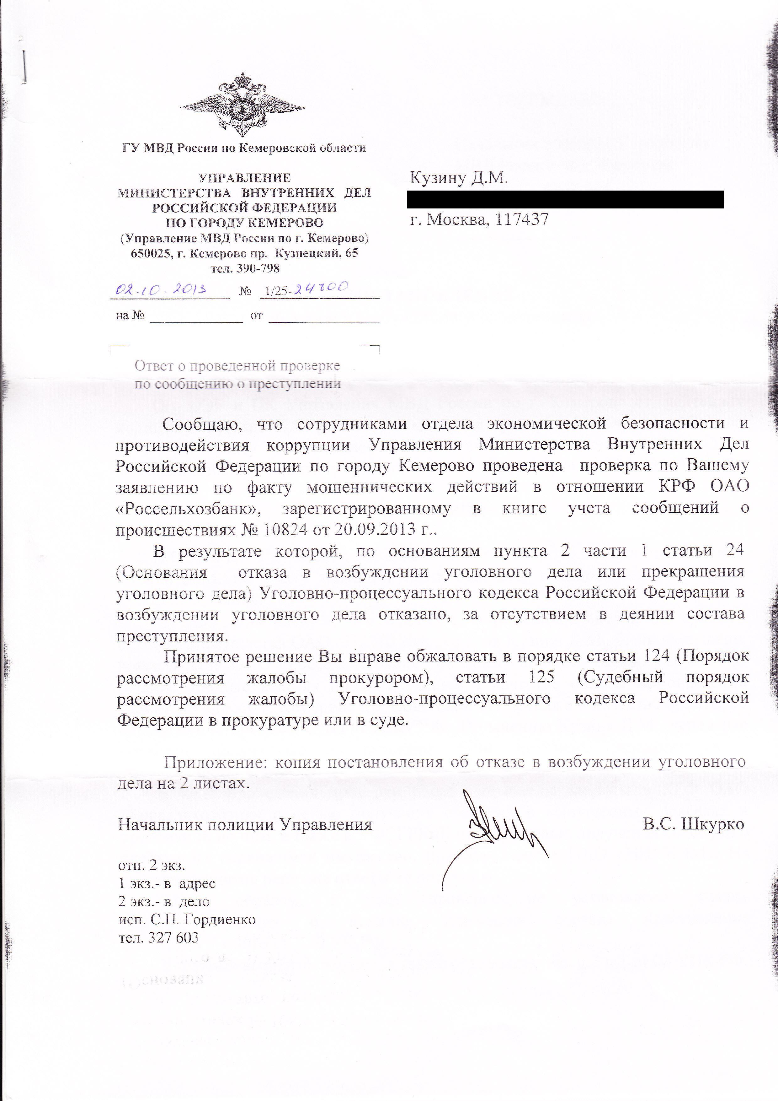 Ответ Шкурко от 02 10 2013 - 1 л