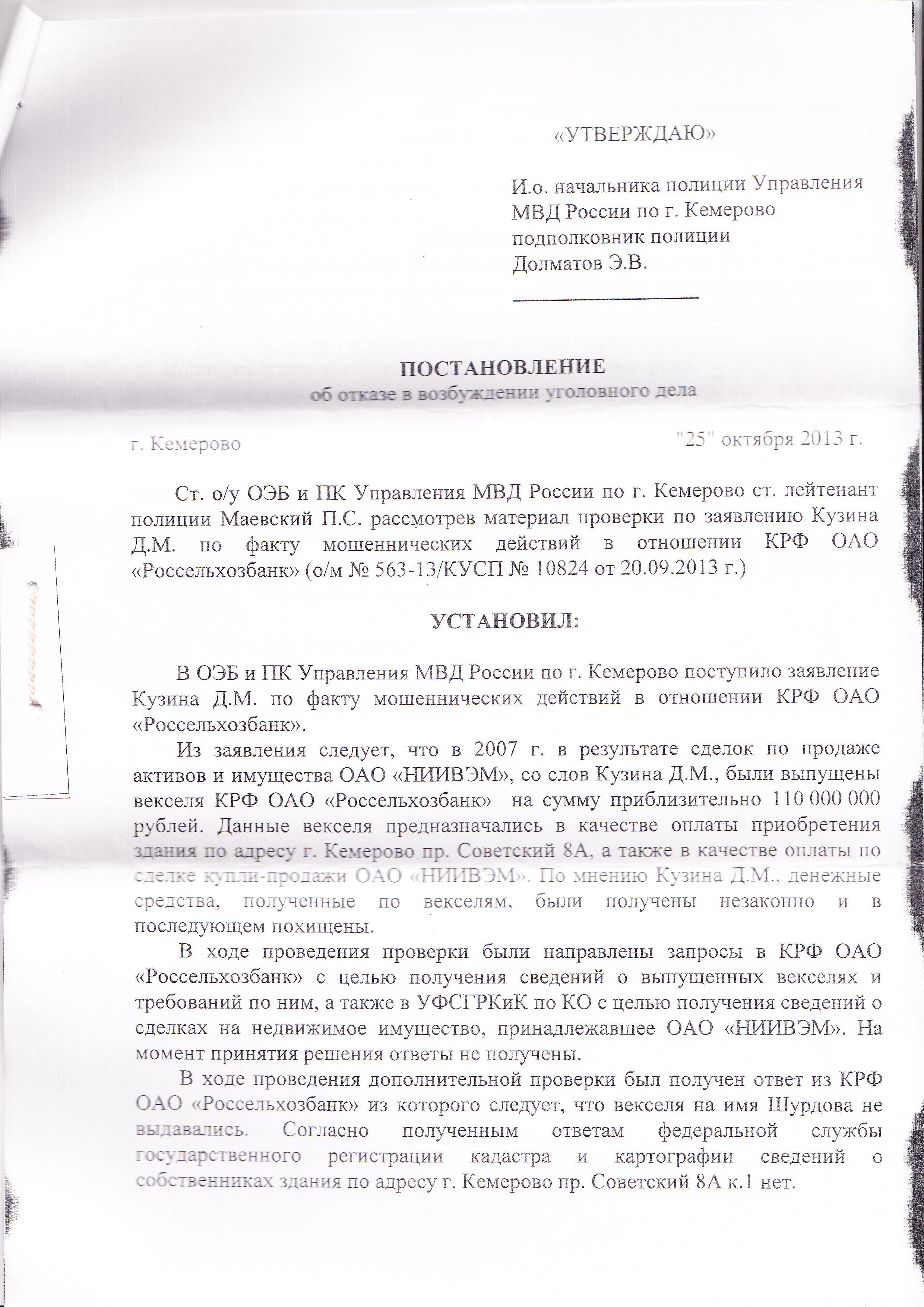 Постановление Маевского от 25 10 2013 - 1 л