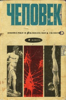 учебник Человек, 8 класс