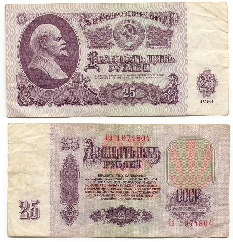 money_bum_1961-25_rub