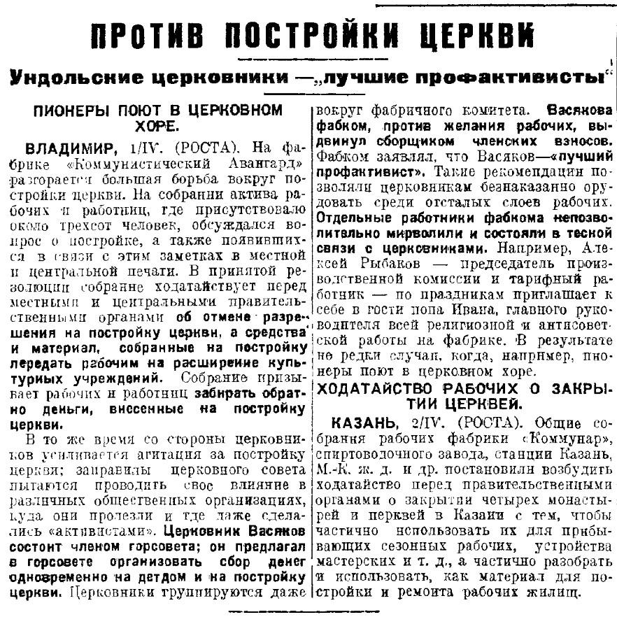 труд1928