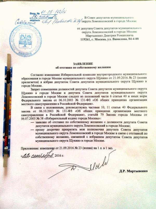 депутатский запрос образец депутата фз-131 - фото 11