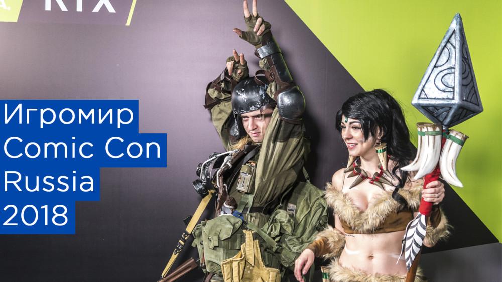 Новое видео! Игромир и ComicCon Russia 2018