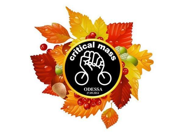 Велопробег Критическая масса #5 - 27 сентября, стартуем в 12:00 от Дюка