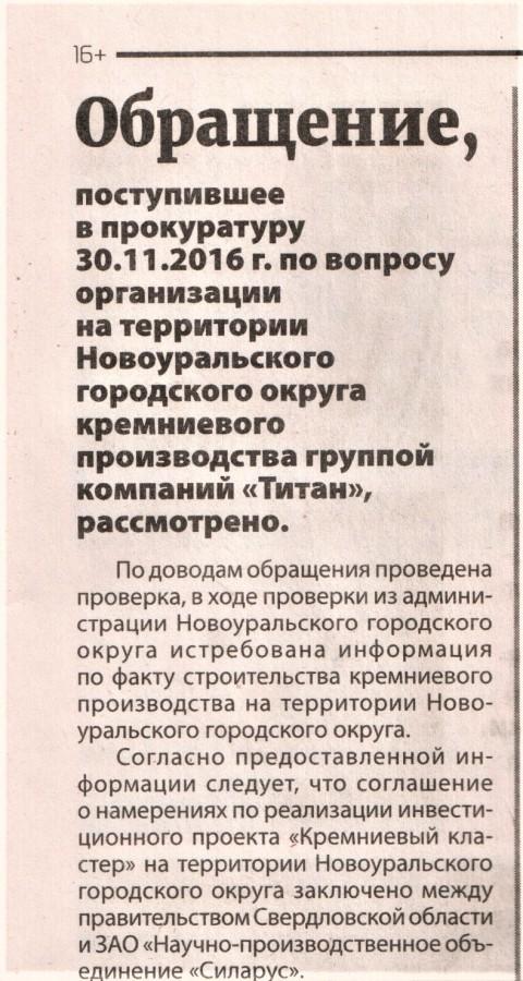 11.01.2017 стр. 3 ответ прокуратуры — ЖЖ