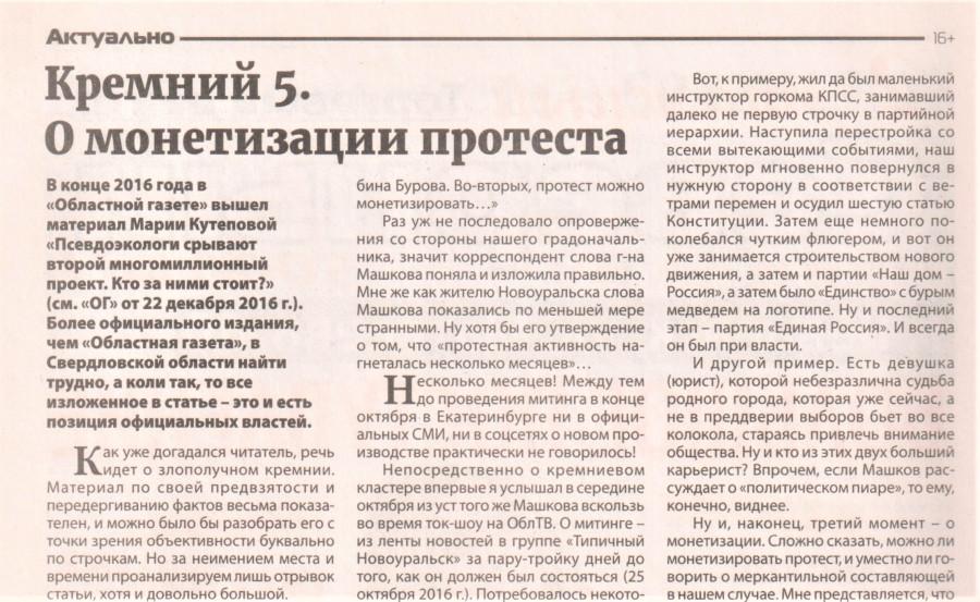15.02.2017 стр. 6 — ЖЖ 1