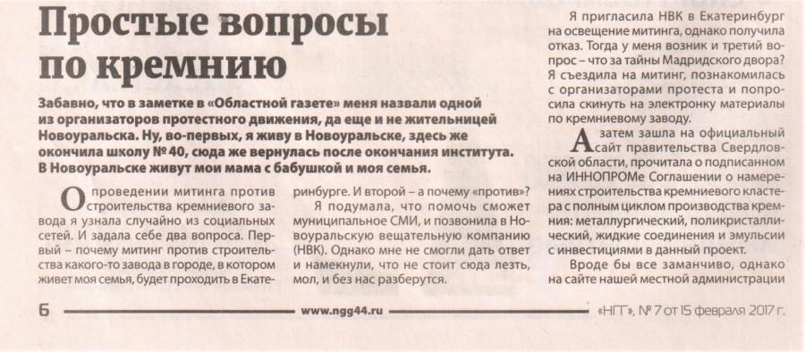 15.02.2017 стр. 6 — ЖЖ Альбина Бурова