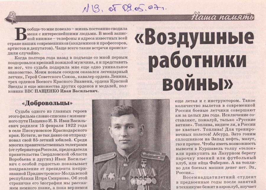 пащенко