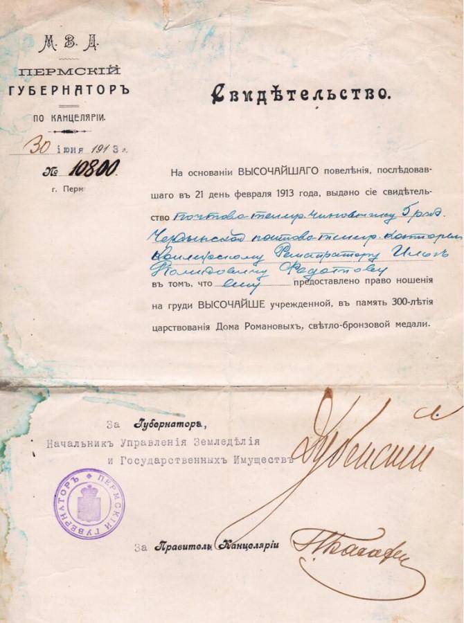 Копия дед12 наградной лист