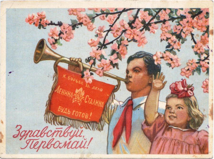 открытка 1 Первомай