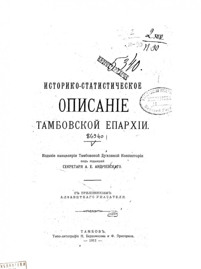 5 титульный лист тамбовская епархия  спарвочник
