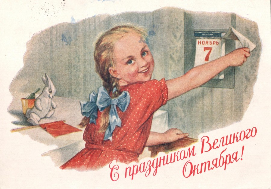 открытка 1956 года Октябрь