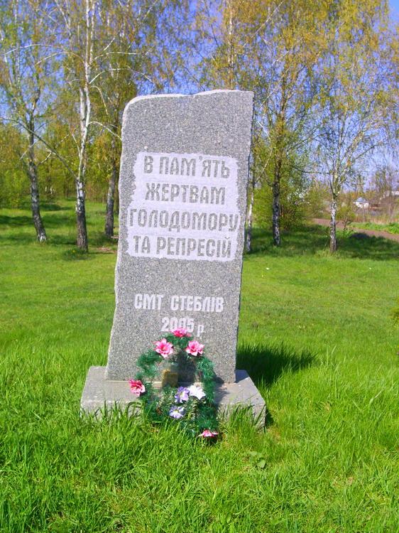 Жертвам голодомору та репресій памятник в Стеблеві