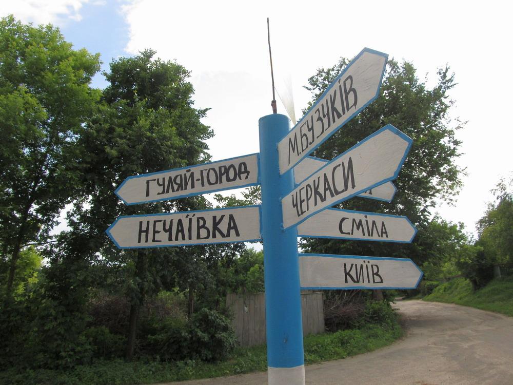 Черкаси - Хутори - Степанки - Бузуків - Малий Бузуків - Головятино - Гуляйгородок - Черкаси