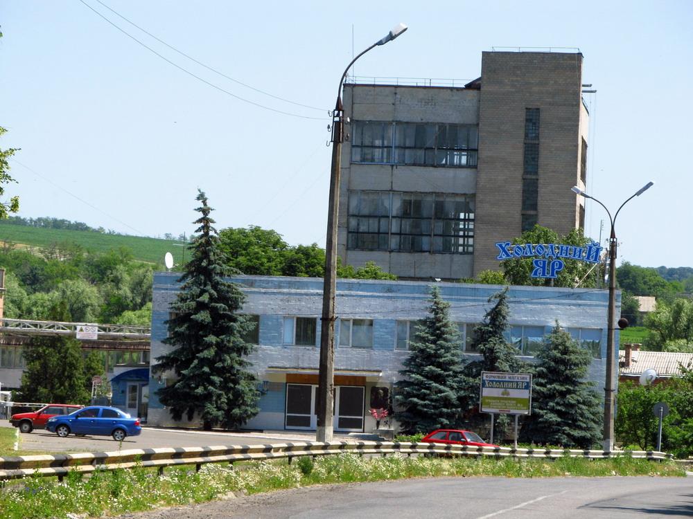 Завод Холодний Яр