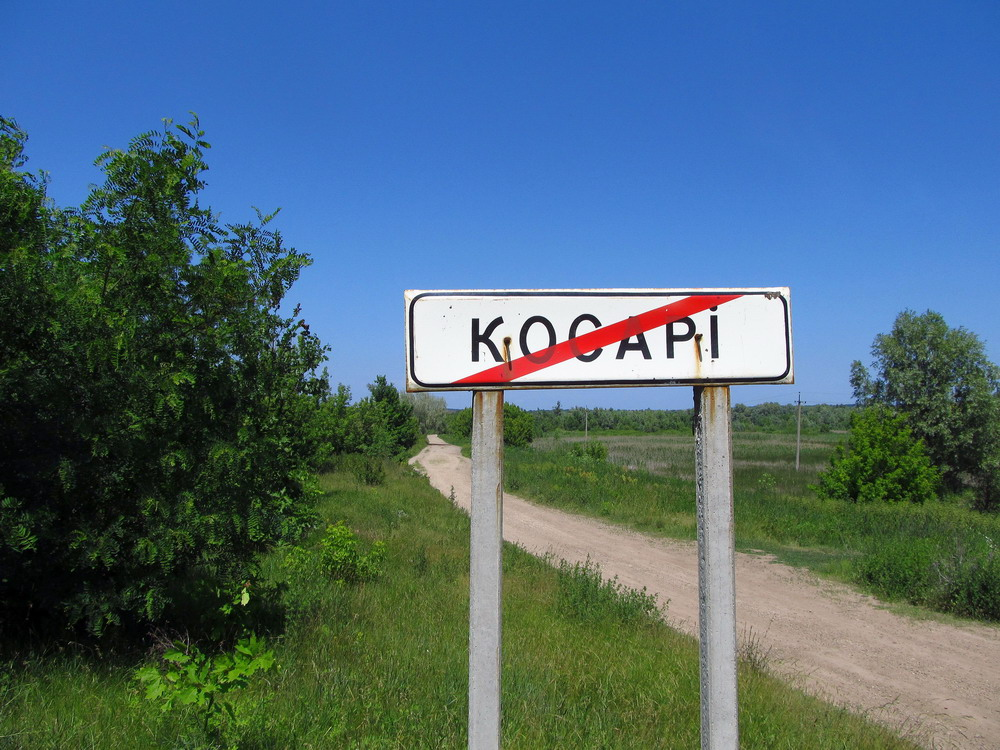 село Косарі